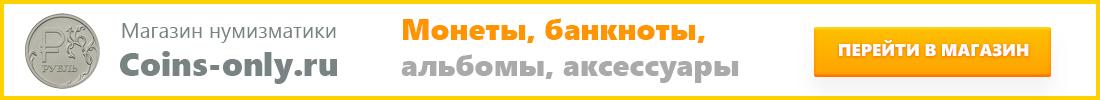 Интернет магазин Coins-Only.ru 1100x100_1