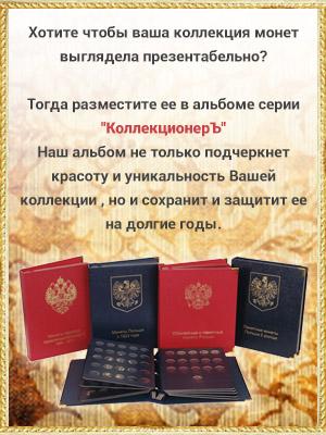 Альбомы серии КоллекционерЪ