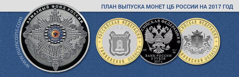 догонишь, новые выпущенные монеты россии хочу тебя