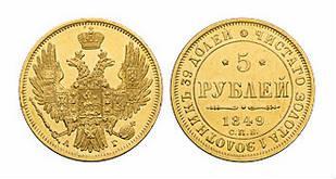Лот № 395. 5 рублей 1849 года