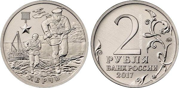 Какие монеты выйдут в 2017 юбилейные монеты россии 1999 года