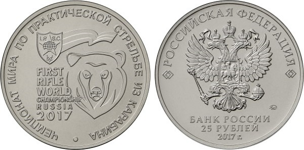Серебряные монеты россии 2017 бракованная монета 2 рубля