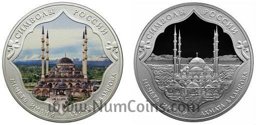 Монету мечеть кадырова купить цена монеты 25 копеек 2007 года ук
