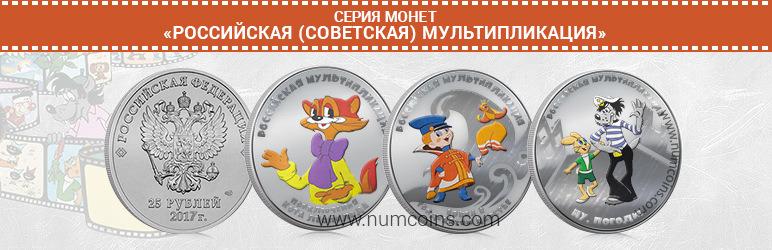 Юбилейные монеты россии 2017 года фото монеты владимир