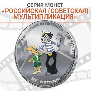 Монеты мультипликации 2017 коллекционеры монет в казани