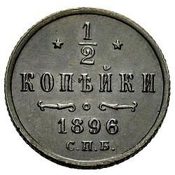1/2 копейки 1896