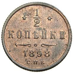 1/2 копейки 1898