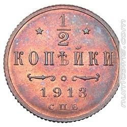 1/2 копейки 1913