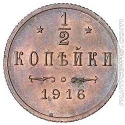 1/2 копейки 1916