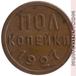 1/2 копейки 1927