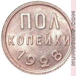 1/2 копейки 1928