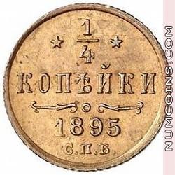1/4 копейки 1895