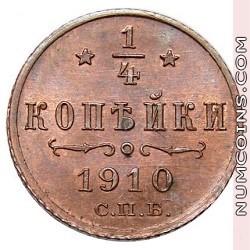 1/4 копейки 1910