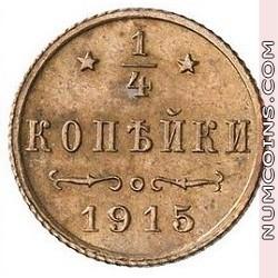 1/4 копейки 1915