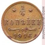 1/4 копейки 1916
