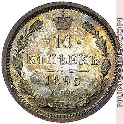 10 копеек 1895