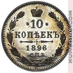 10 копеек 1896