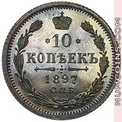 10 копеек 1897