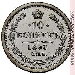 10 копеек 1898