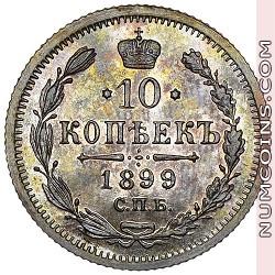 10 копеек 1899 АГ