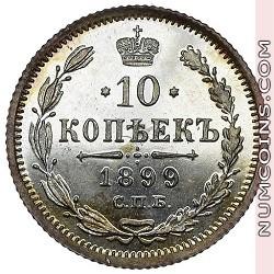 10 копеек 1899 ЭБ