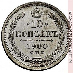10 копеек 1900