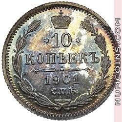 10 копеек 1901 АР
