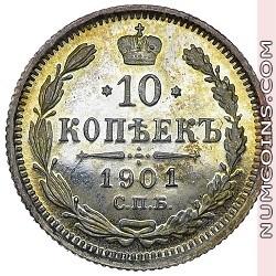 10 копеек 1901 ФЗ