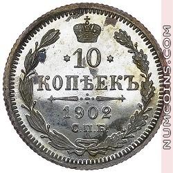 10 копеек 1902