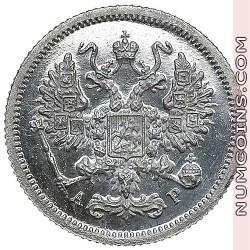 10 копеек 1905