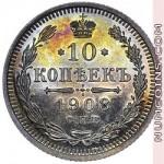 10 копеек 1908