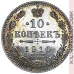 10 копеек 1910