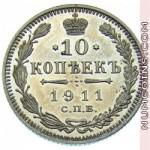 10 копеек 1911