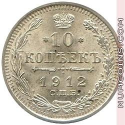 10 копеек 1912