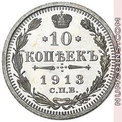10 копеек 1913 ЭБ