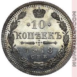 10 копеек 1913 ВС