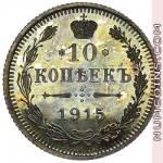 10 копеек 1915
