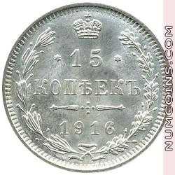 10 копеек 1916 Осака