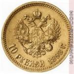 10 рублей 1898