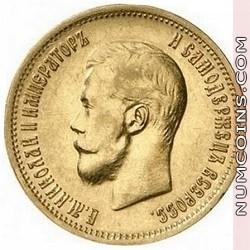 10 рублей 1899 ЭБ