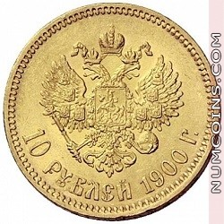 10 рублей 1900