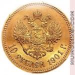 10 рублей 1901 АР