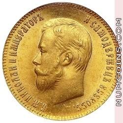 10 рублей 1901 ФЗ