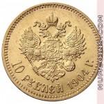 10 рублей 1904