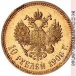10 рублей 1906