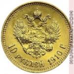 10 рублей 1910