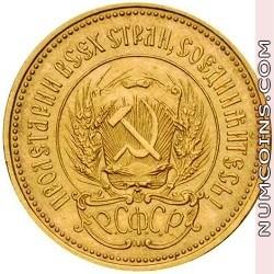 10 рублей 1923