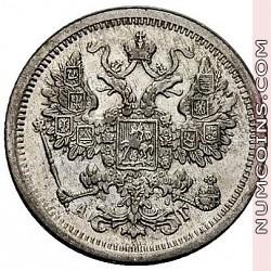 15 копеек 1896
