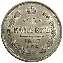 15 копеек 1897