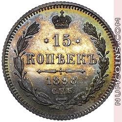 15 копеек 1898